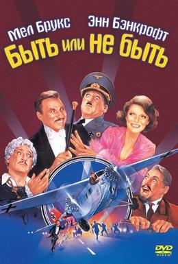 Постер фильма Быть или не быть (1983)