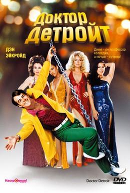 Постер фильма Доктор Детройт (1983)