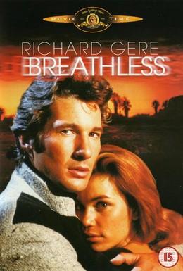 Постер фильма На последнем дыхании (1983)