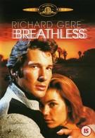 На последнем дыхании (1983)