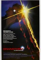 Мозговой штурм (1983)