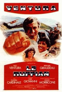 Постер фильма Богач (1983)