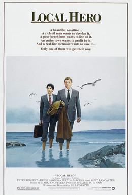 Постер фильма Местный герой (1983)