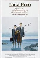 Местный герой (1983)
