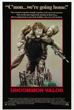 Постер фильма Необычайная отвага (1983)