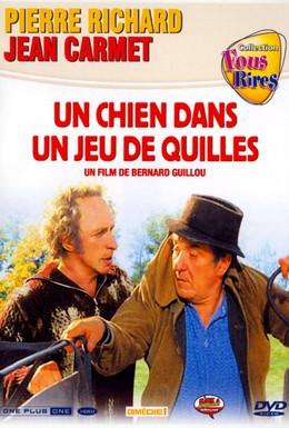 Постер фильма Как снег на голову (1983)