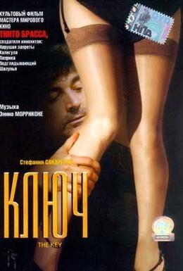Постер фильма Ключ (1983)