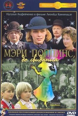 Постер фильма Мэри Поппинс, до свидания (1983)