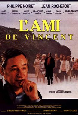 Постер фильма Друг Винсана (1983)