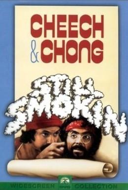 Постер фильма Укуренные в хлам (1983)
