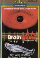 Токи мозга (1982)