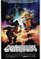 Завоевание (1983)