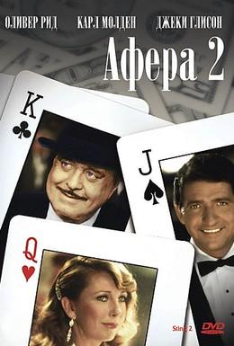 Постер фильма Афера 2 (1983)