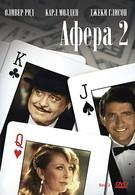 Афера 2 (1983)