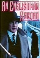 Англичанин за границей (1983)