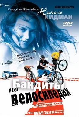 Постер фильма Бандиты на велосипедах (1983)