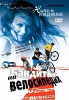 Бандиты на велосипедах (1983)