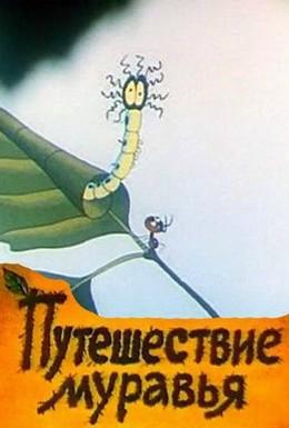 Постер фильма Путешествие муравья (1983)