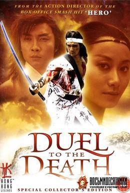 Постер фильма Дуэль до смерти (1983)