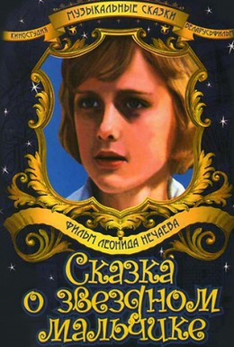 Постер фильма Сказка о звездном мальчике (1983)