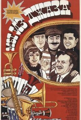 Постер фильма Мы из джаза (1983)