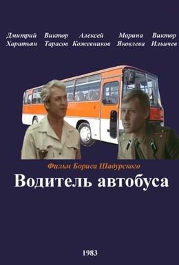 Постер фильма Водитель автобуса (1983)