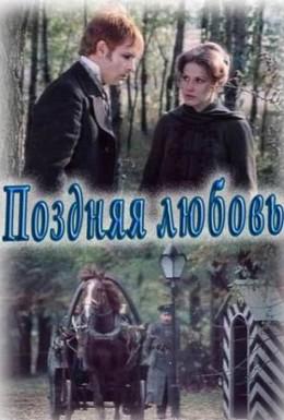 Постер фильма Поздняя любовь (1983)
