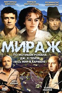 Постер фильма Мираж (1983)