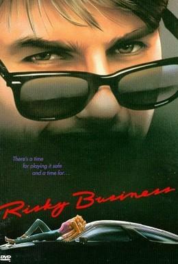 Постер фильма Рискованный бизнес (1983)