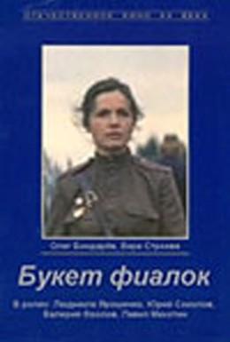 Постер фильма Букет фиалок (1983)