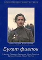 Букет фиалок (1983)