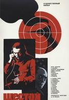 Шестой (1981)