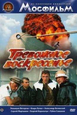 Постер фильма Тревожное воскресенье (1983)