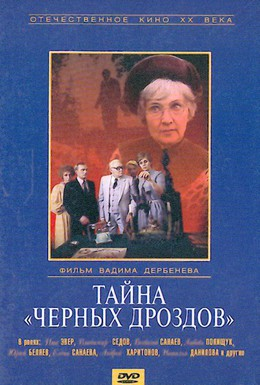 Постер фильма Тайна Черных дроздов (1983)