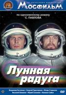 Лунная радуга (1983)