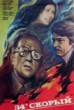 Постер фильма 34-й скорый (1981)