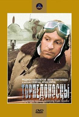Постер фильма Торпедоносцы (1983)