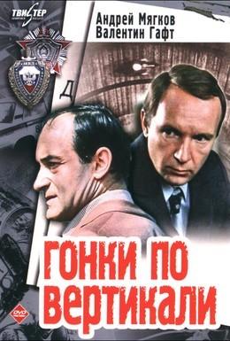 Постер фильма Гонки по вертикали (1982)