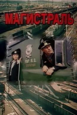 Постер фильма Магистраль (1983)