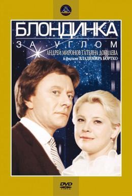 Постер фильма Блондинка за углом (1984)