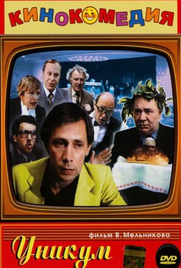 Постер фильма Уникум (1983)