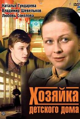 Постер фильма Хозяйка детского дома (1983)
