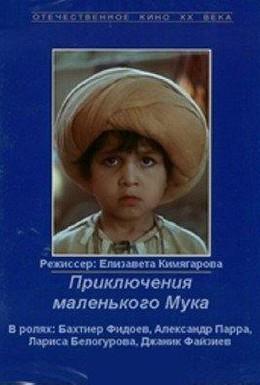 Постер фильма Приключения маленького Мука (1983)