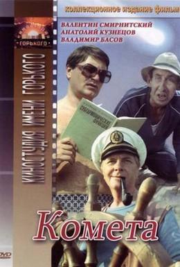 Постер фильма Комета (1983)