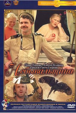Постер фильма Небывальщина (1983)