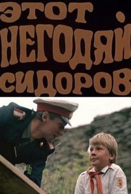 Постер фильма Этот негодяй Сидоров (1983)
