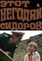 Этот негодяй Сидоров (1983)