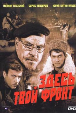 Постер фильма Здесь твой фронт (1983)