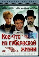 Кое-что из губернской жизни (1983)