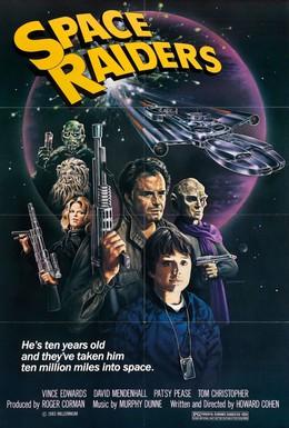 Постер фильма Космические охотники (1983)